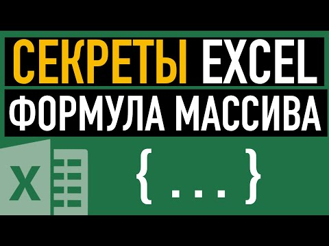Формула массива в Excel. Примеры использования