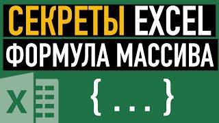 работа с массивами в microsoft Exel