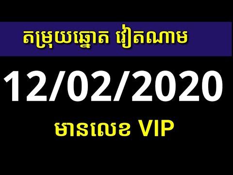 មានលេខ VIP តម្រុយឆ្នោតយួន ប៉ុស្តិ៍ A,B,C,D សម្រាប់ថ្ងៃទី 12/02/2020 Vietnamese Lottery