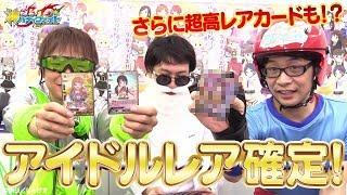 【公式】6月22日(土)発売!「アイドルマスター シンデレラガールズ劇場」開封してみた!