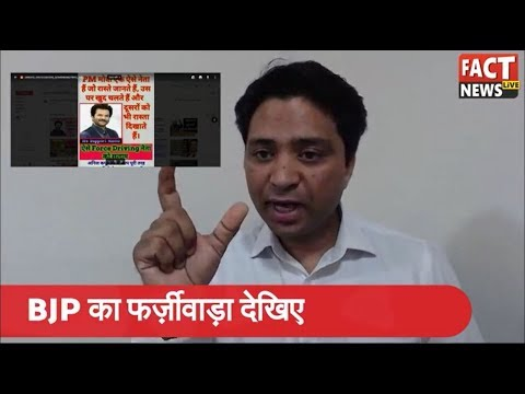BJP use to spread Fake News on social media, WATCH FACT WITH GHANSHYAM