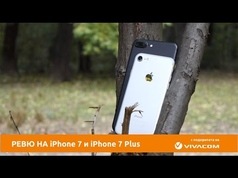 Ревю на iPhone 7 и iPhone 7 Plus