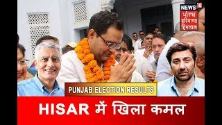 Brijendra Singh Wins From Hisar Seat Haryana | Lok Sabha Election Results 2019 LIVE Coverage