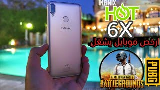 Infinix hot 6x | ارخص موبايل يقدر يشغل PUBG