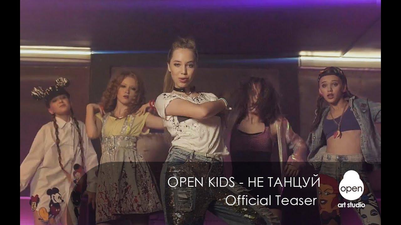 скачать песню open kids-не танцуй
