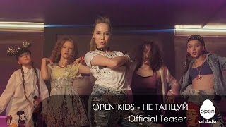 Open Kids - Не танцуй Official Teaser