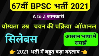 bpsc 67th notification ||syllabus,qualification,age, selection process,bpsc vacancy 2021,optional,pt
