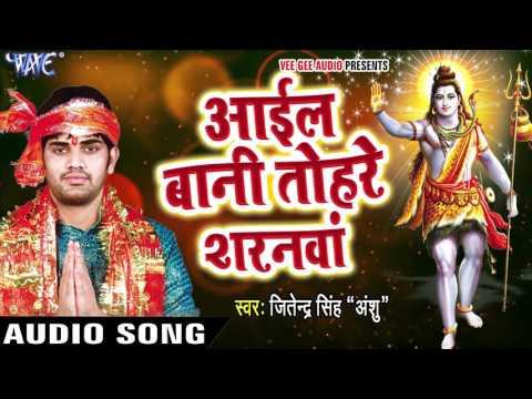 Aail Bani Tohare Sharanwa - Bhakti Ganga - Jitender Singh Anshu - Shiv Bhajan 2017