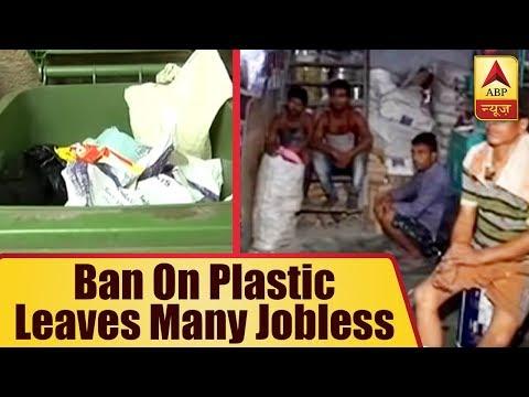 Maharashtra: Ban On Plastic Leaves Many Jobless   ABP News
