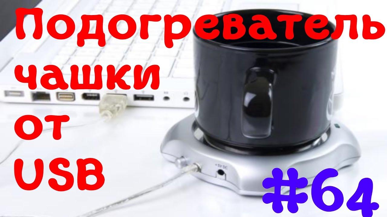 USB подогреватель для чашки с AliExpress!  Посылка из Китая №64 [#Подогреватель для чашки]