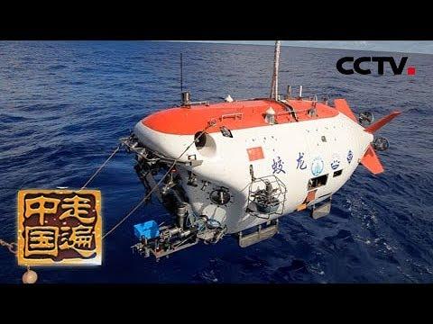 Download 《走遍中国》 系列片《大国基业——走向大洋》(1) 蛟龙探海 20180925 | CCTV中文国际