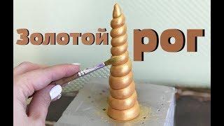 Золотой рог из мастики для торта с единорогом. Торт с единорогом.