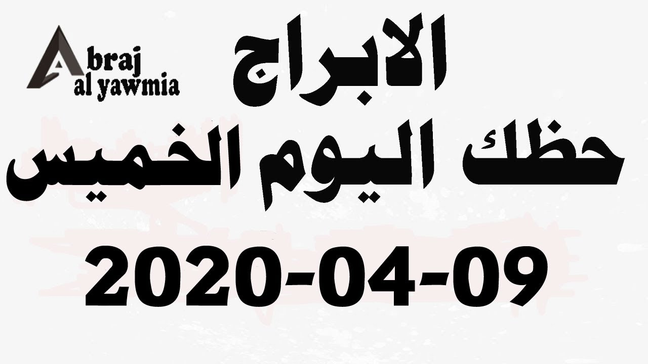 Photo of الابراج و حظك اليوم الخميس 2020-04-09 – الابراج اليومية – عالم الابراج