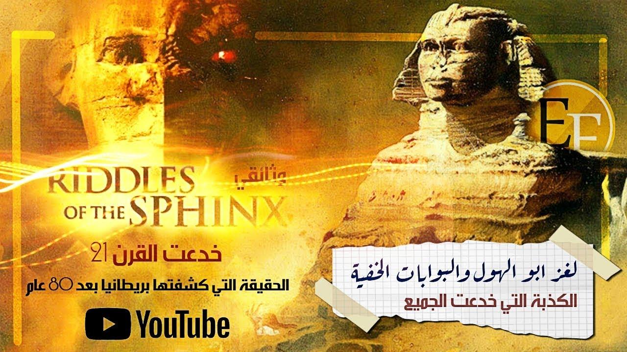 صحيفة بريطانية تكشف بالوثائق السر الذي اخفته مصر منذ 80 عام .. وثائقي نادر