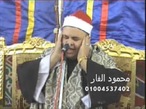 الشيخ صديق محمود المنشاوى ال عمران نشا 18-12-2012 محمود الفار 01004537402