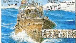 世界的アニメ映画監督の宮崎駿氏(77)のオリジナル短編漫画「最貧前...