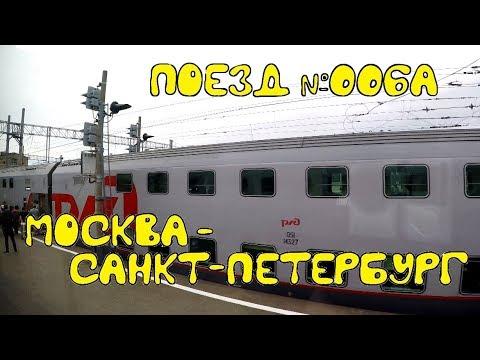 Поездка на двухэтажном поезде №006А Москва - Санкт-Петербург