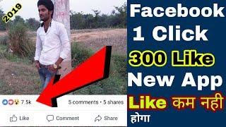 Facebook Par Like Kaise Badhaye 2019 Fb Par Like Kaise Badhaye 2019 Fb Auto Liker App