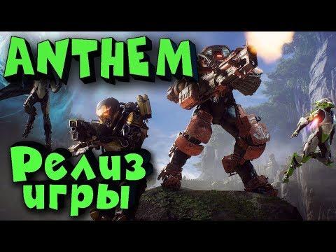 Anthem - Игра вышла! Стрим обзор релизной версии игры!