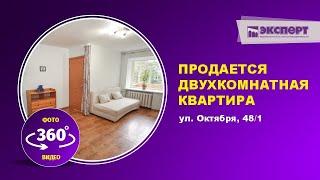Продается уютная двухкомнатная квартира в Уфе по проспекту Октября, 48/1 видео 360