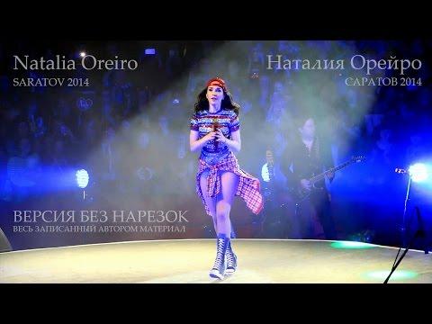 Наталия Орейро / Natalia Oreiro / БЕЗ НАРЕЗКИ / Саратов 2014