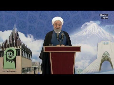 Ռոհանի. «Իրանը անցնում է միջուկային համաձայնագրից հրաժարման հաջորդ փուլին»