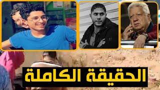 كمسري قطار طنطا بريء ومرتضي منصور يتولي الدفاع عن البنا ضد محمد راجح - ناصر حكاية