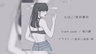 歌詞 たばこ