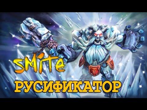 видео: smite - русификатор игры, перевод на русский язык.