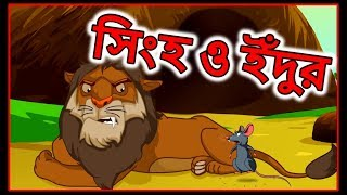 সিংহ ও ইঁদুর | Panchatantra Moral Story for Kids in Bangla | Bangla Cartoon | Maha Cartoon TV Bangla