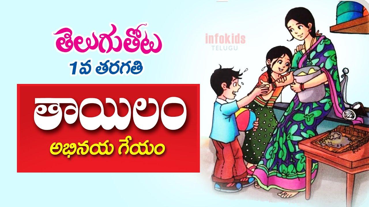 తాయిలం అభినయ గేయం | 1st Class Thaayilam Geyam, #1stTelguAbhinayaGeyalu | TeluguThota1, Bala Geyalu