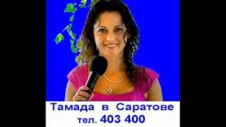 ТАМАДА в САРАТОВЕ тел. 70-11-55