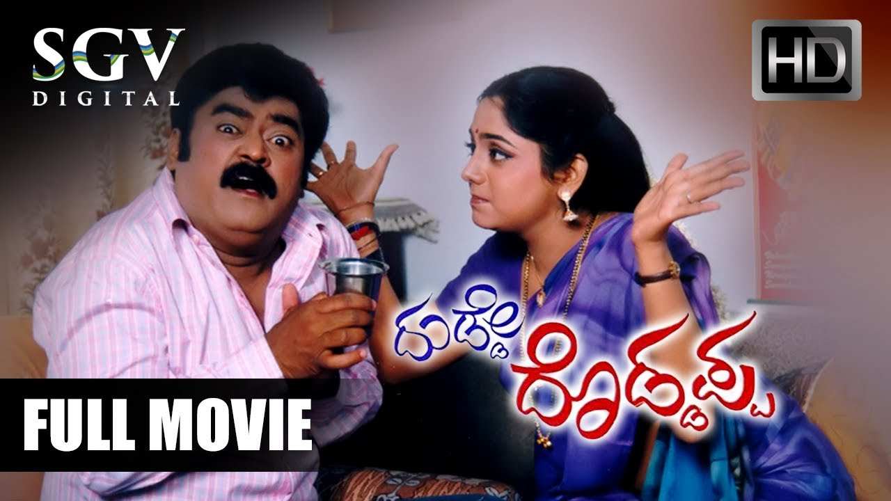 Dudde Doddappa - ದುಡ್ಡೇ ದೊಡ್ಡಪ್ಪ| Kannada Full HD Movie | Jaggesh, Mohan, Lahari | Comedy Movie