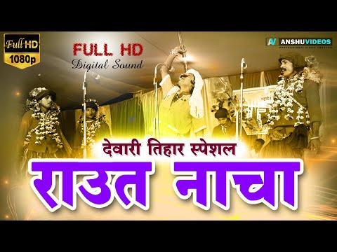 राऊत नाचा  - Superhit Rauta Nacha   छत्तीसगढ़ी पारम्परिक गीत    Full HD - New Cg Song 2019