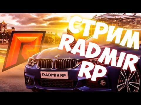 🔥СТРИМ RADMIR RP 5 СЕРВЕР🔥ОБНОВА 4.5🔥ОЦЕНКА КАНАЛОВ🔥РОЗЫГРЫШ🔥ОБЩАЕМСЯ🔥СОБИРАЕМ НА НОВЫЙ ПК🔥