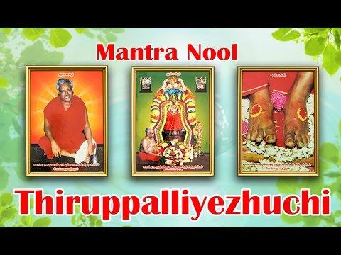 Mantra Nool - Thiruppalliyezhuchi