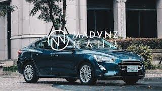 [狂人日誌] 你是不是有一點動心 : Ford Focus MK4 Titanium 的''撲朔迷離''挑戰賽 thumbnail