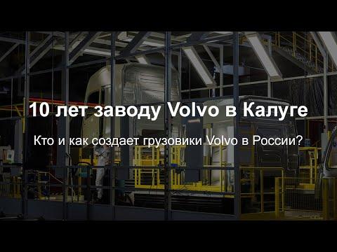 Завод Volvo Group в Калуге: 10 лет в пути