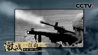 《激战一江山》第八集 目标一江山 | CCTV纪录