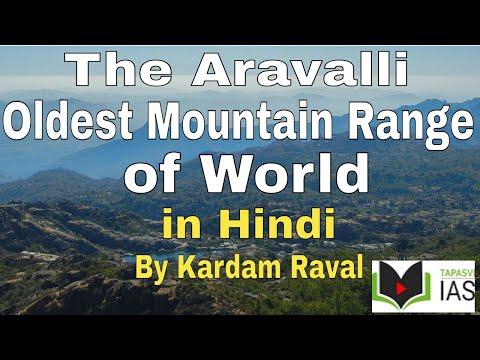 Aravalli Mountain Range | Oldest Mountain Range of World | Aravalli Range Group | in Hindi