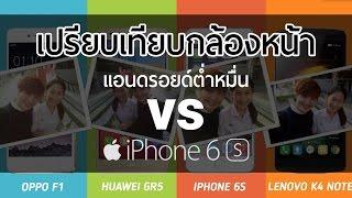 จะเป็นอย่างไรเมื่อเอา iPhone 6s ไปเทียบกล้องหน้าแอนดรอยด์ที่ราคาถูกกว่า 3 เท่า