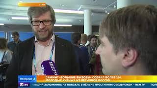 Будущее России: в Сочи собрались лучшие молодые ученые и инженеры страны