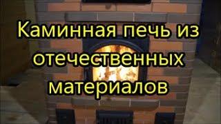 видео Огнеупорный материал для печей: особенности древесины и кирпича