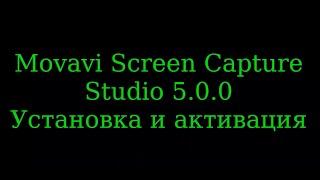 Movavi Screen Capture Studio 5.0.0 crack Установка и активация(Movavi Screen Capture Studio 5 0 0 crack Установка и активация Скачать здесь: ..., 2016-01-26T07:33:45.000Z)