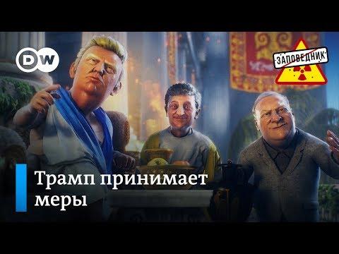 """Импичмент не пройдет. Бессменное чудо Путина. Видеообращение москвичей – """"Заповедник"""", выпуск 92"""