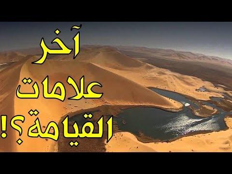 ظهور علامة جديدة من علامات يوم القيامة المؤكدة في السعودية! اقتربت الساعة! اللهم أجرنا!!
