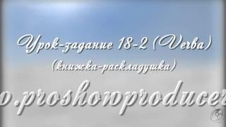 Урок 18-2 (книжка-раскладушка)