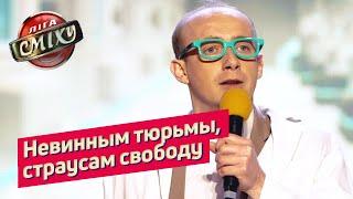 Идеальный кандидат в президенты Украины - Наш Формат | Лига Смеха 2019 пятый сезон