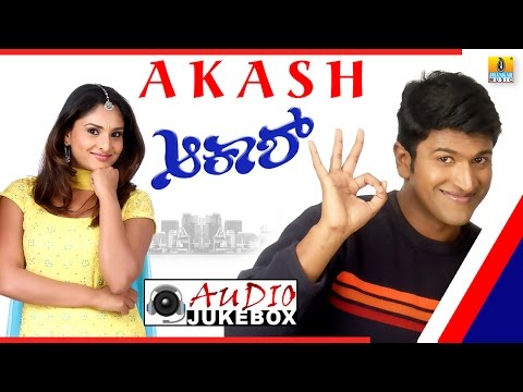 Akash Kannada Movie  Audio Jukebox  Puneeth Rajkumar, Ramya