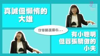 Publication Date: 2016-11-29 | Video Title: 【校長有話兒】林浣心校長 專訪(Part 1)